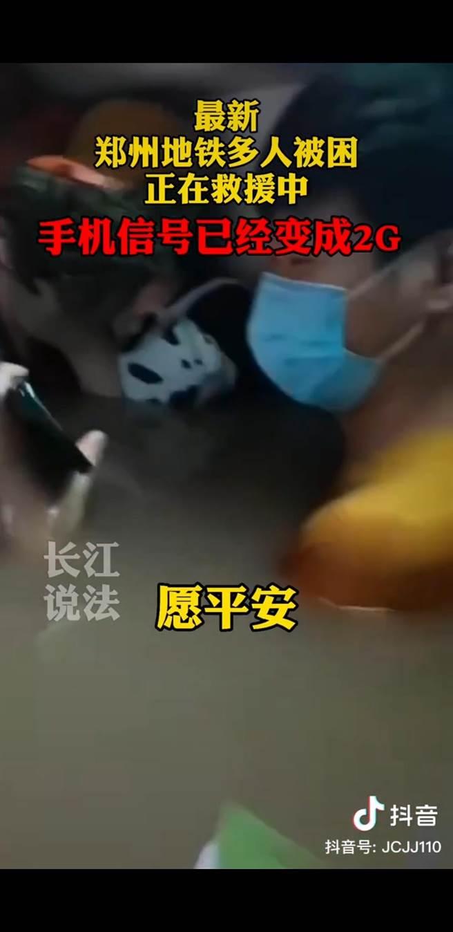 河南鄭州水災慘重,7月20日傍晚,地鐵5號線受困隧道內,車廂內水深一度及肩,空氣稀薄,旅客呼吸困難。(網路截圖)