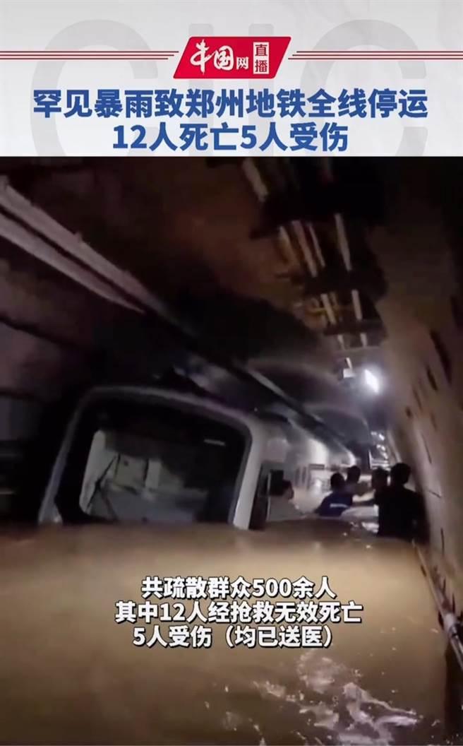 7月20日,鄭州持續遭遇極端特大暴雨,導致地鐵5號線列車在隧道中拋錨,官方今天公布,共計14人罹難。(中國網視頻截圖)
