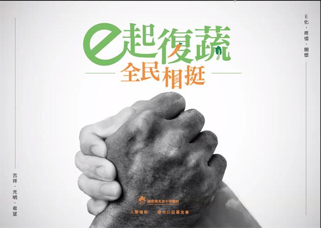 國際佛光會中華總會特別攜手人間福報、綠色公益基金會,協助業者e化升級、「e起復蔬」,強化網路行銷與競爭力。(人間福報提供/林雅惠高雄傳真)