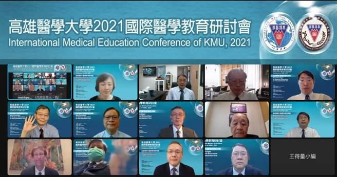 高醫舉辦「2021年國際醫學教育研討會」與會講者貴賓線上合影。(圖/高雄醫學大學提供)