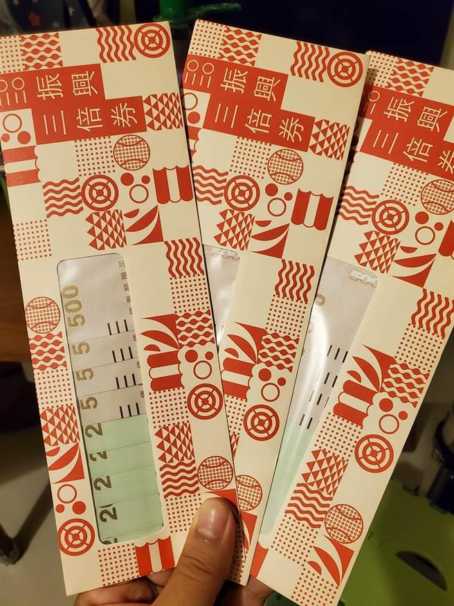 政府去年發行「三倍券」,今年可望推出新振興方案。(圖/民眾提供)