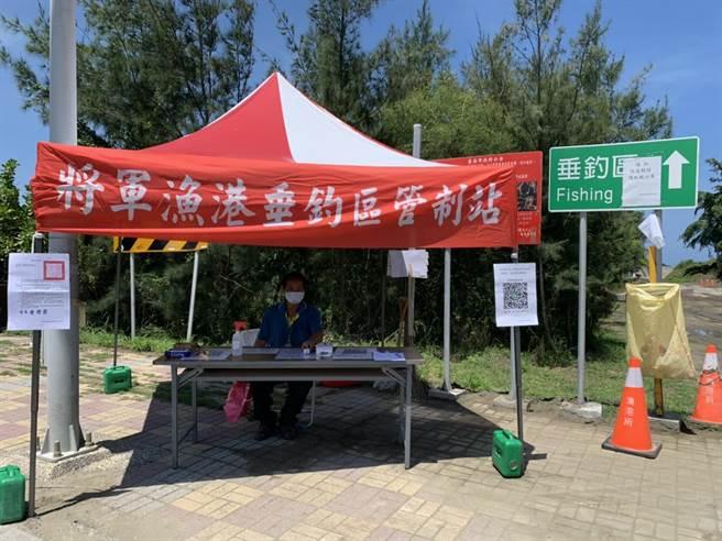 台南市將軍漁港垂釣區設置單一出入口,實施實聯制。(台南市政府提供/張毓翎台南傳真)