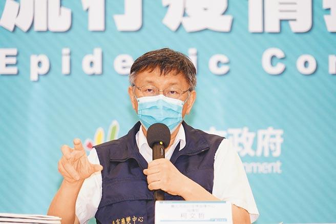 台北市長柯文哲26日指出,北市若每天平均感染確診在10例以下、不明感染在2例以下,才會逐步放寬,若情況失控還是會緊縮回來。(北市府提供/張穎齊台北傳真)