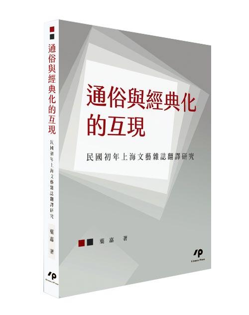 (華藝學術出版部提供)