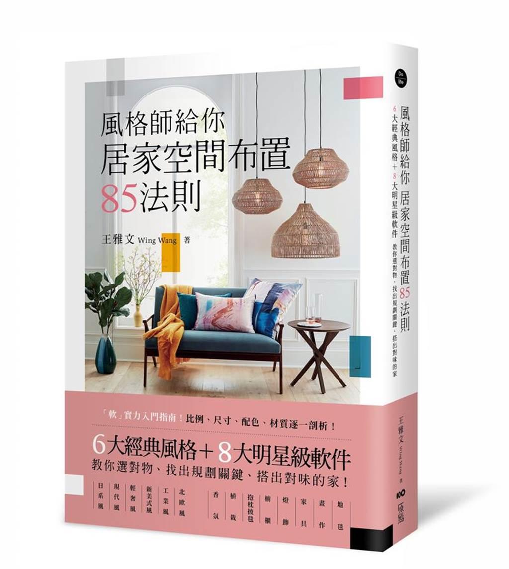 書名:風格師給你居家空間布置85法則:6大經典風格+8大明星級軟件,教你選對物,找出規劃關鍵,搭出對味的家