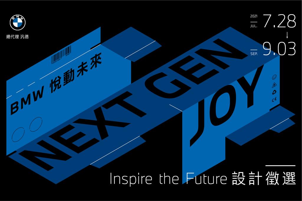 BMW悅動未來Inspire the Future設計徵選活動起跑。