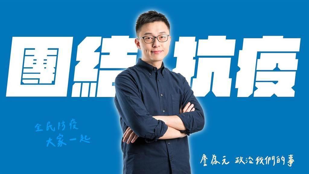 國民黨青年部副主任詹為元。(圖/取自臉書「詹為元 政治我們的事」)