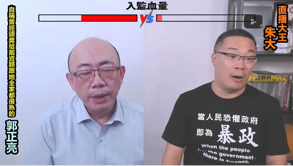 前民進黨立委郭正亮、宅神 朱學恒。(圖/翻攝自 朱學恒臉書)