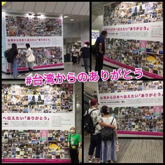 日本贈送疫苗!台灣網友「謝謝日本」廣告 東京大阪車站大幅刊登