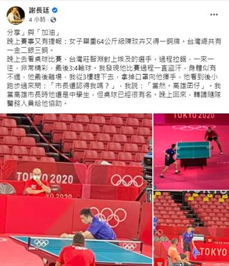東奧》台「桌球教父」莊智淵不孤單 謝長廷曝「他比賽一直盜汗」:請隊醫協助
