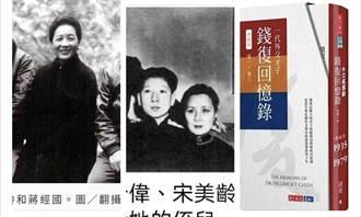 蔡詩萍》疫情中,讀《錢復回憶錄》筆記之四:雖不能呼風喚雨了,但蔣夫人依舊以為她能!