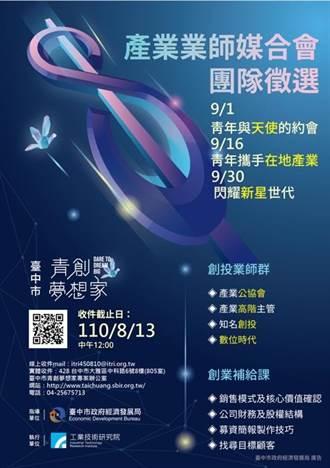 中市產業業師媒合會第2階段申請開跑 尋覓潛力青創新星