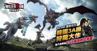 韓國3A級狩龍大作《WildBorn 野境重生》全球首發 登入即送SSR配劍拉特羅