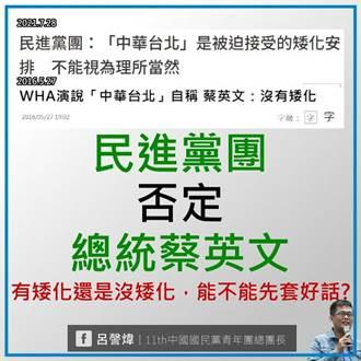 中華台北是矮化?呂謦煒批:民進黨團否定總統蔡英文