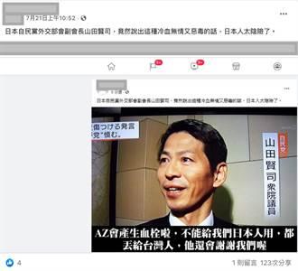 「打AZ會血栓才丟給台灣」日議員驚世言論瘋傳真相曝光
