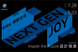 BMW悅動未來 Inspire the Future設計徵選
