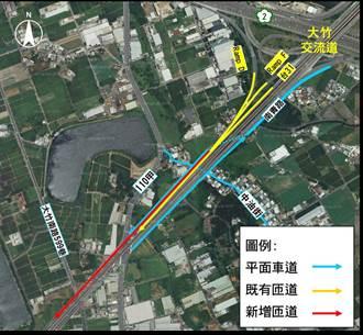 國2大竹交流道將增匝道 往青埔估省20分鐘