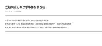 台灣上百名政府高層LINE遭駭客入侵 LINE:目前已啟動調查