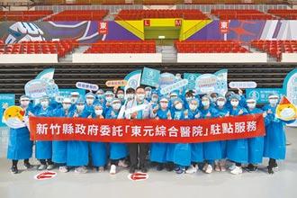 東元醫院 支援竹縣疫苗接種