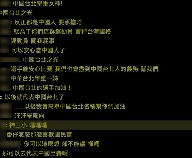 2018年網軍一面倒留言,相當不看好郭婞淳。(圖/批踢踢實業坊)