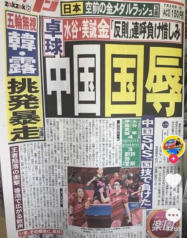 日本報紙甚至以「國辱」來形容中國隊在東奧首面桌金牌敗戰,這也顯示事先並沒有多少人看好日本隊會贏。(圖/網路)