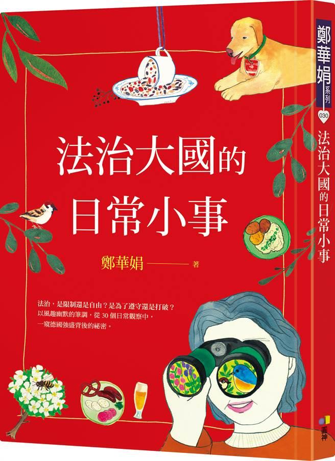 《法治大國的日常小事》/圓神出版