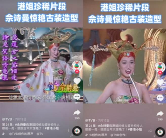 佘詩曼在1997年香港小姐選美比賽獲得季軍。(圖/ 摘自TVB抖音)