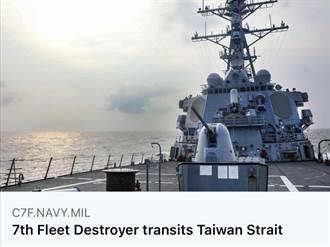 美艦再穿台海 陸東部戰區:台海風險製造者
