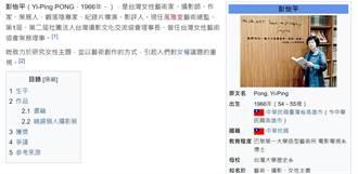 維基被惡搞「觀落陰專家」 知名作家告台灣維基不起訴