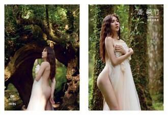 女神潘映竹拍寫真尺度無上限   「裸體入森林」徹底解放
