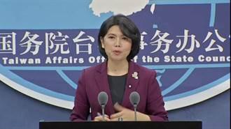 台美日國會論壇籲聯合抗共 國台辦:民進黨勾連外部勢力自取其辱