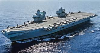 帝國大反擊?英航母部署南海不只是「投名狀」 還有全球化戰略