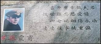 史話》歐陽聖恩專欄/一代名將張靈甫冤死孟良箇戰役
