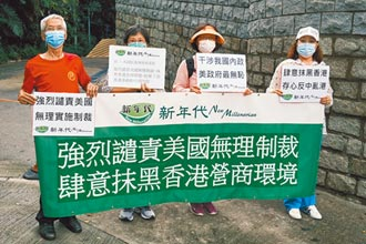 《反外國制裁法》擬納入香港基本法附件