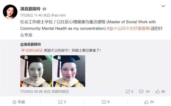 劉錦玲透露取得碩士學位。(圖/翻攝自微博)