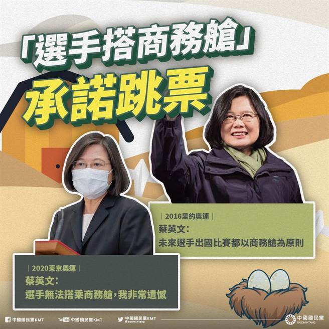 選手搭經濟艙赴東奧引發爭議。(圖/摘自國民黨臉書)