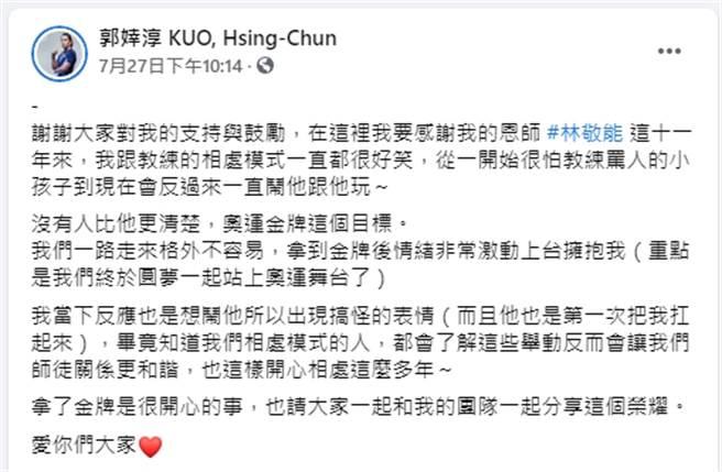 郭婞淳事後在臉書發出澄清文。(翻攝自郭婞淳 KUO, Hsing-Chun臉書)
