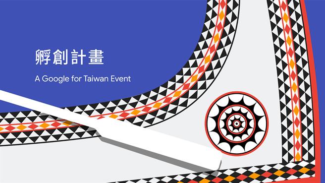 Google創孵計畫正式啟動 3招力助台灣新創走向國際