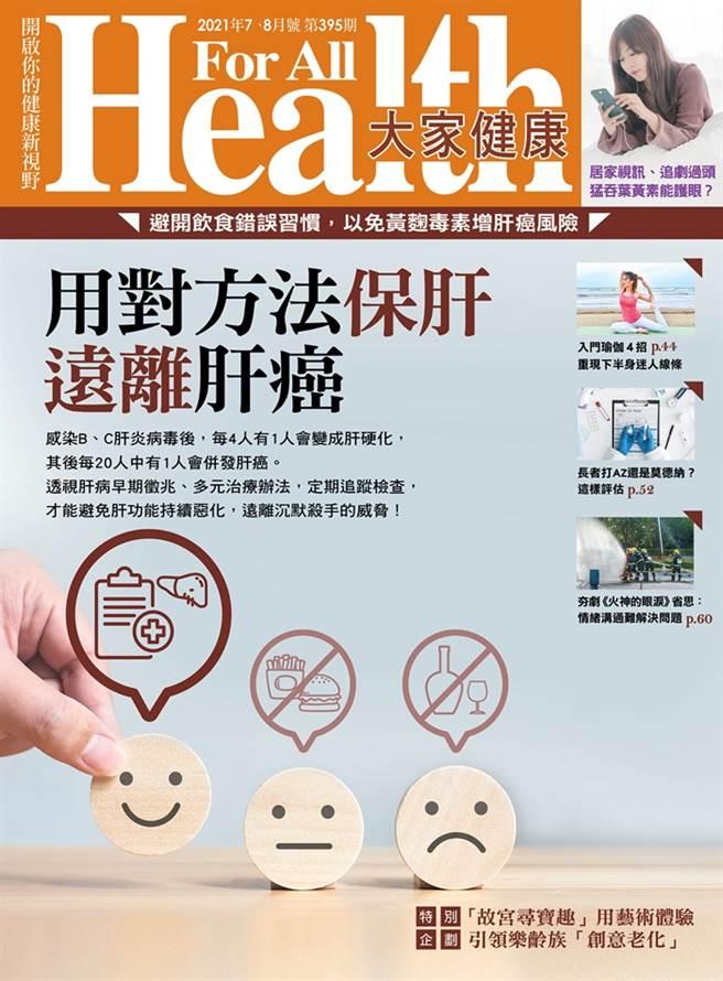 《大家健康雜誌》2021年7、8月號 第395期