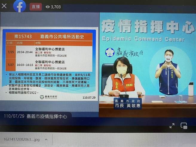 嘉義市新增一例確診案,市長黃敏惠疾呼防疫不能鬆懈。(廖素慧攝)