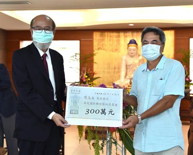 黎志文教授(右)捐贈三百萬元基金給華梵大學辦理「國際雕塑藝術營」。(華梵大學提供)