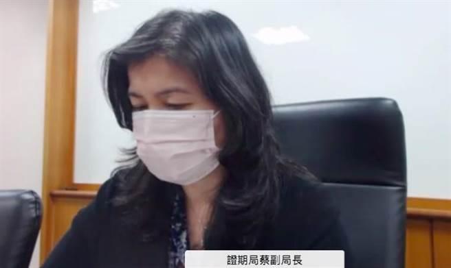 證期局副局長蔡麗玲。(圖/金管會視訊畫面)