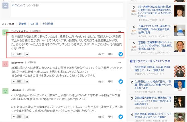 有一名曾服務過綾瀨遙的網友留言透露,她私下超親民,讓大家對她好感度大增。(圖/ 摘自Yahoo!Japan)