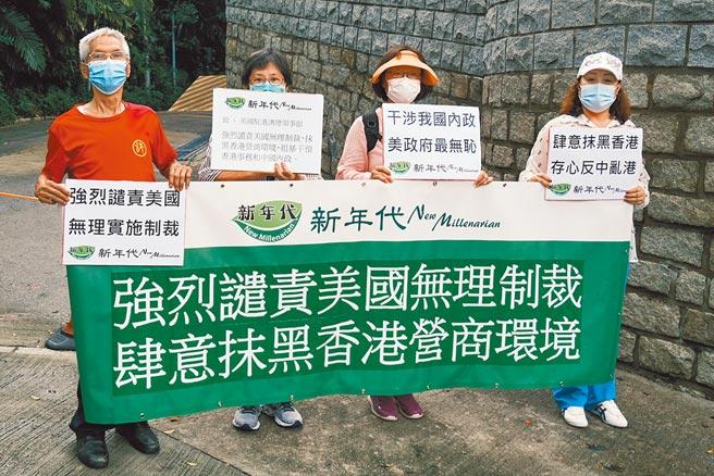 圖為日前香港「新年代」等多個團體來到美國駐港總領事館外,強烈譴責美國無理制裁,粗暴干預中國香港事務及中國內政。(中新社)