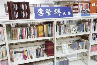 李登輝逝世周年 日台交協成立李登輝文庫專區