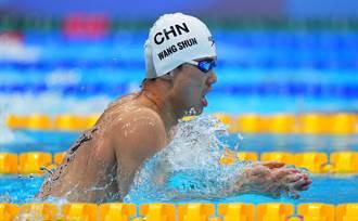 東奧》汪順200米混合泳奪冠 曾一度被隊上列為「不受歡迎」的運動員