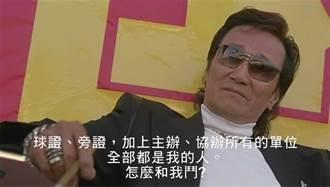 支持高端若藥害救濟政府要國賠 柯P再提《少林足球》哏酸民進黨