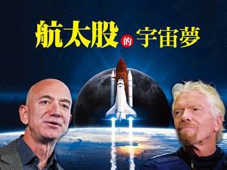 富豪搶進宇宙夢 太空旅行不再遙遠 概念股衝上天
