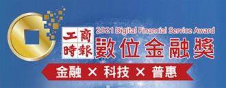首屆《工商時報數位金融獎》 順利進入複審評選