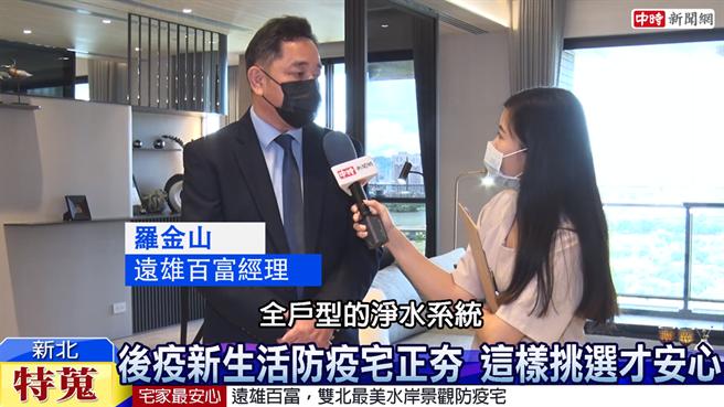 遠雄百富經理羅金山表示,「百富」擁有全戶型淨水系統/截取自youtube